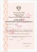 Державний сертифікат С1